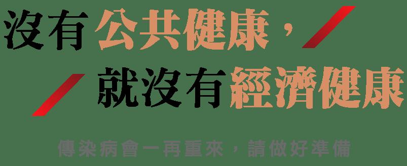 何大一:沒有公共健康,就沒有經濟健康-國際大師.台灣連線
