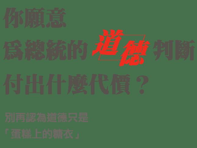 奈伊:你願意為總統的道德判斷,付出什麼代價?-國際大師.台灣連線|遠見雜誌