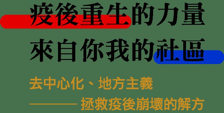拉詹:疫後重生的力量,自你我的社區!-國際大師.台灣連線