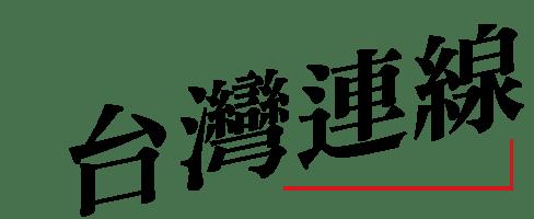 國際大師.台灣連線——每月獨家連線國際大師,全面解讀疫後新世界
