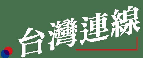 TEST國際大師‧台灣連線